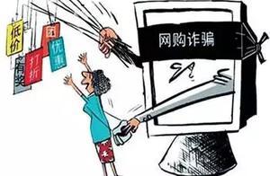 【案件传真】骗子手段多,上网长点心!