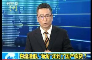 央视曝光,你在网上海淘的商品都是假货,我们还能放心的买买买吗