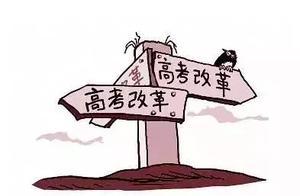 """云南高考将采用""""3+3""""模式,最赞的是学生有了选课权、选考权!"""