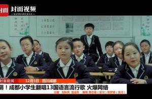 成都小学生用13国语言翻唱歌曲 梦想上春晚让世界听见