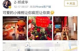 郑爽爸爸开火锅店被喷借女儿名气捞金,陈乔恩的视频祝福说明一切