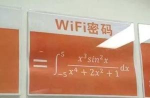 这些奇葩的WiFi密码,用一次永生难忘!