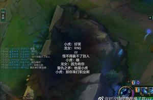 """英雄联盟玩家骂小虎被封号30天,""""中国喷子""""真的太可怕"""