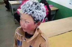"""大写的心疼!""""冰花""""男孩冒冰霜上学,网友狂点赞"""