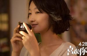 周冬雨凭《喜欢你》获亚洲电影大奖影后,说明烂片也能出影后