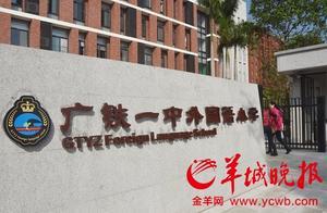广铁一中在清远办15年一贯制外国语学校