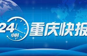 重庆主城首个露天立体停车库月底投用丨北滨路东延伸段今年开工建设