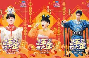 《快乐大本营》汪苏泷、刘昊然、宋威龙集聚一堂,当晚收视居第一