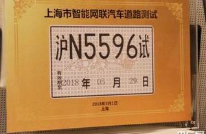 特斯拉回应国内首起自动驾驶使用中的车祸致死案;蔚来和上汽获上海发出首批智能网联汽车路测牌
