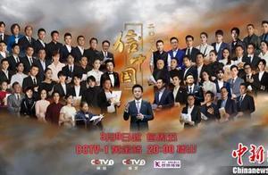 """央视《信中国》开播 杨洋黄继光""""合体""""让亿万人流泪"""