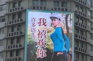 """大连市中心现""""我禧欢你""""巨屏 520!示爱大学女神教师"""