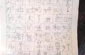 6岁娃写给天堂里爸爸的信刷爆朋友圈:我长大了,请放心吧……亲人离世该怎么跟孩子说?