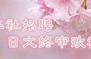 日本城市推广仙人掌饮食 仙人掌水啥味道?