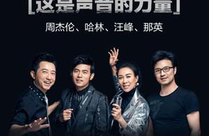 《中国好声音》国际化范儿越来越强
