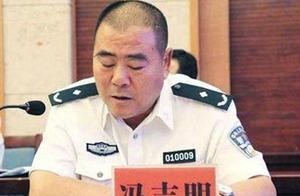 """""""呼格案""""主办警官冯志明审结待判,被控四宗罪未涉""""呼格案"""""""