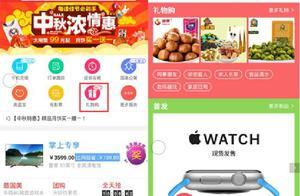 """国美在线APP推""""礼物购""""频道 创新送礼方式挑战微信红包"""