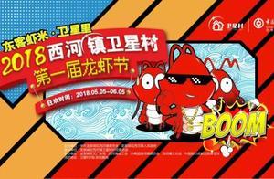 「乐活」嗨一夏,龙泉驿卫星村首届龙虾节来啦!吃货们赶紧约起来!(转发集赞送福利)