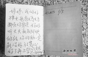 """""""病房纸条""""故事戳中我们泪点 甘肃省内外人士已募款8万余元"""