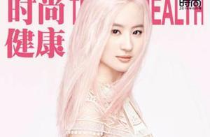 发型| 刘亦菲染了粉色头发!明星二次元发色谁比谁更美?