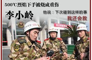 绍兴消防英雄12年救了100多人 500°C烈焰下手烧成重伤