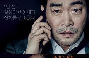 惊悚片《电话》首周登顶韩票房