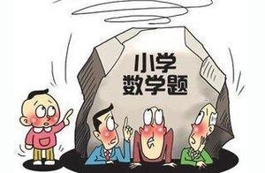 """江苏现小学奇葩数学题 网友:""""小明""""的奇葩原来是祖传的"""