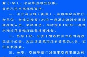 快讯!金堂发布红色预警 沱江三皇庙洪峰将达8000立方米每秒