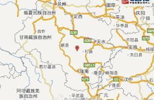 甘肃陇南市礼县发生3.9级地震