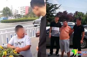 """河南跪拦婚车要钱的""""网红""""小胖被刑拘 已有十多人向警方举报"""