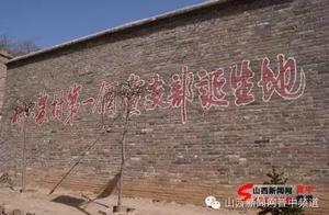 榆次第一个农村党支部的诞生地 高家山