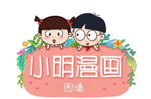 小明漫画——围墙