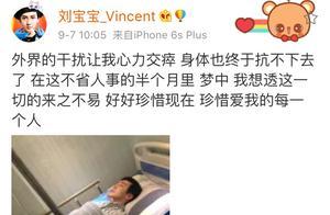 刘梓晨半月没更博原来是住院了,网友:是不是下巴把喉咙戳破了