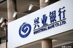银行涉房贷款划红线,兴业银行合规经营与转型待提速