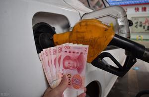 油价调整消息:今天10月29日,92、95号汽油价格