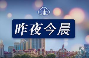 中国最新富豪榜发布 | 河北唐山市滦州市发生2.0级地震