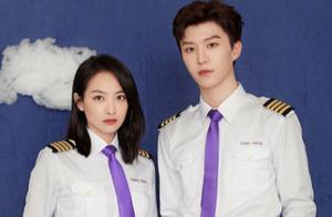 范丞丞搭档宋茜,机长制服造型养眼,害羞的小表情太上头了