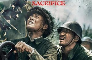 战争电影《金刚川》预告片残酷到闭眼:张译吼晕,炮手被机炮打碎