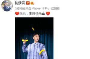 """杜海涛33岁生日,沈梦辰半夜晒照送祝福,并且叫""""乖乖""""太甜了"""
