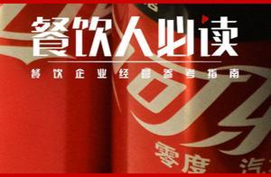 可口可乐营收持续下降;日本大批寿司、拉面店倒闭;