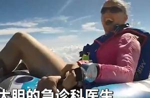 会玩!美国一女子坐在充气游泳圈里高空跳伞,画面太刺激