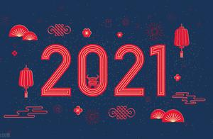 2021,一元复始,万象更新,愿所有的美好如约而至