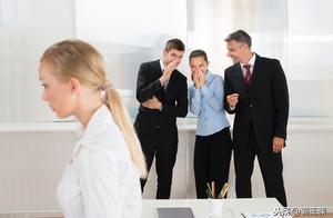 最信任的同事在背后说你坏话,高情商的人这样处理,不影响关系