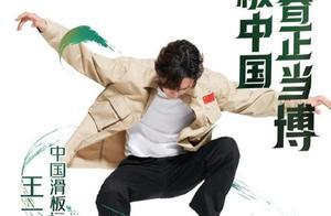 官宣王一博成为中国滑板运动推广大使 为备战奥运加油助威
