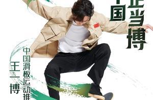 娱乐新闻:王一博滑板运动推广大使、陈伟霆粉丝牛车应援