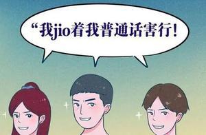 """漫画:全国""""塑料普通话""""排行榜"""