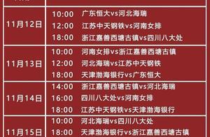 2020-2021中国女排超级联赛时刻表,收藏看赛,谁进4强