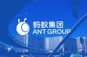 蚂蚁集团:接受金融管理部门约谈 立即着手制定整改方案和工作时间表