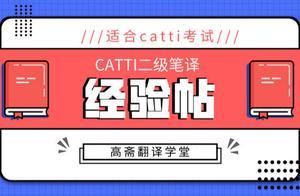 英专大三过CATTI,考证是让自己进步的一种方式|CATTI三笔经验贴