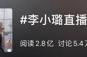 昨晚,李小璐赢了,钟南山输了