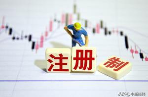 """全面注册制""""箭在弦上""""投资者该如何应对?"""